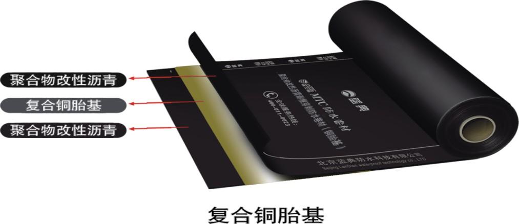 MTC聚合物改性沥青防水卷材(耐根穿刺铜胎基)图片.jpg